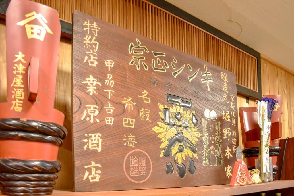 大津屋酒 富士吉田市 ショップ 4