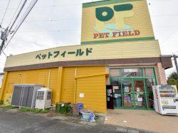 ペットフィールド 敷島店