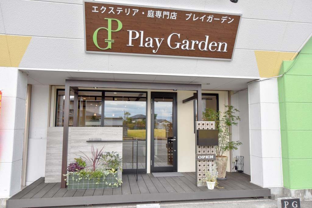 Play Garden 中央市 ガーデニング/造園/植木 1