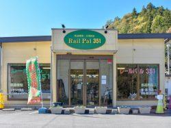 鉄道模型専門店 レール・パル351