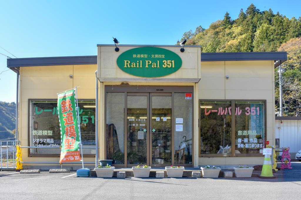 鉄道模型専門店 レール・パル351 富士川町 ショップ 1