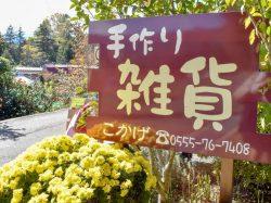 手づくり雑貨 こかげ 富士河口湖町 小物/雑貨 1
