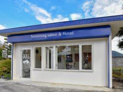 トリミングサロン&ホテル DOLL