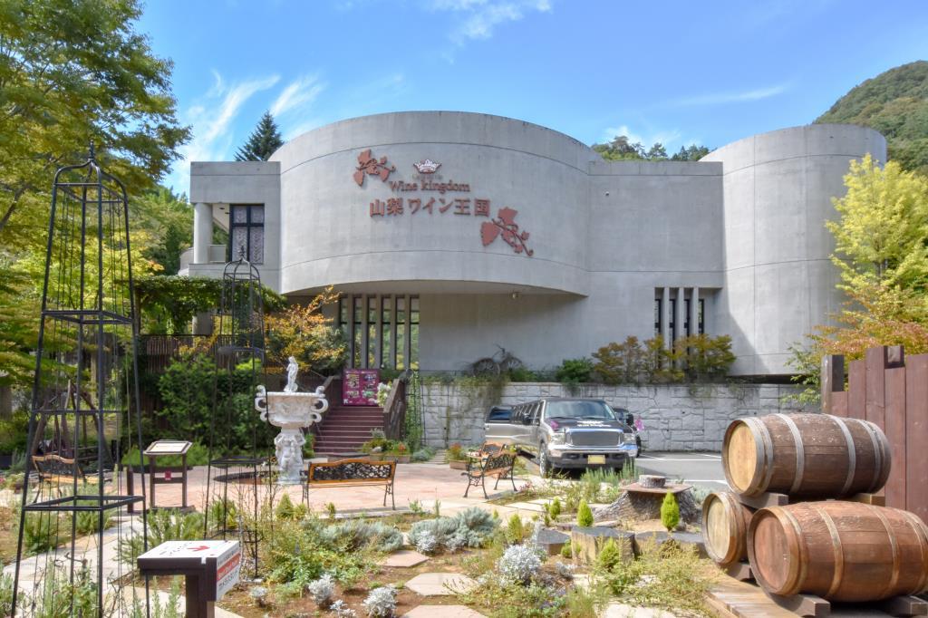 山梨ワイン王国 甲府市 ショップ 1