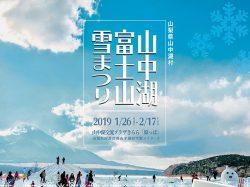 山中湖 富士山雪まつり