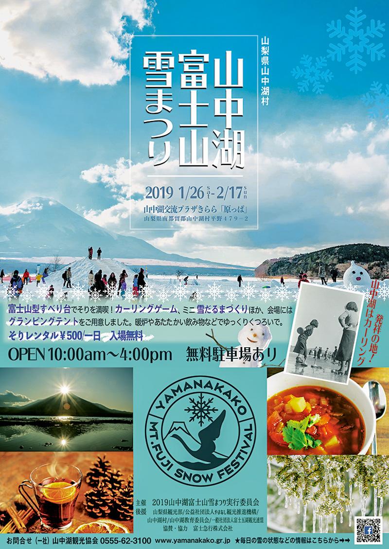 山中湖 富士山雪まつり 山中湖村 イベント 1