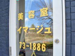 イマージュ 富士河口湖町 ビューティー 5