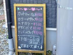 イマージュ 富士河口湖町 ビューティー 4