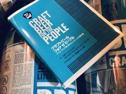 書籍「クラフトビールフォアザピープル」発売記念 訳者と一緒にブリュードッグを飲もう