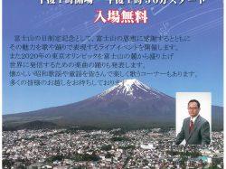 富士山の日制定記念ライブ