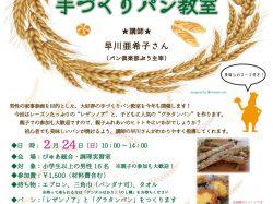 オトコの手づくりパン教室