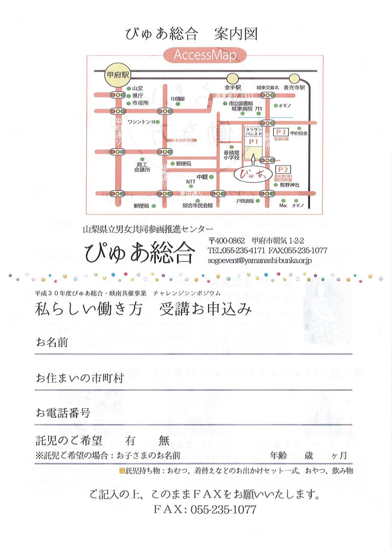 私らしい働き方 甲府市 イベント 2