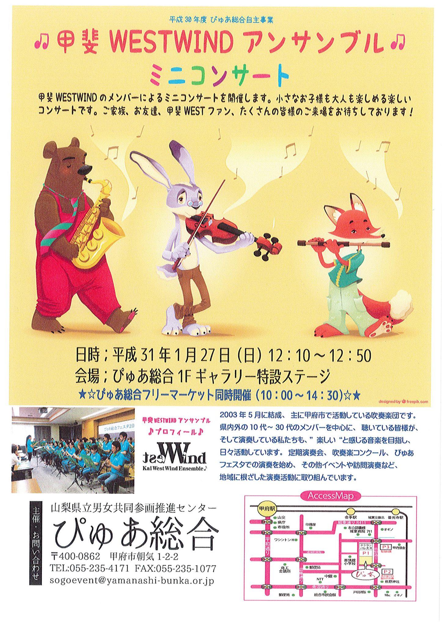 甲斐WESTWINDアンサンブルミニコンサート 甲府市 ライブ 1