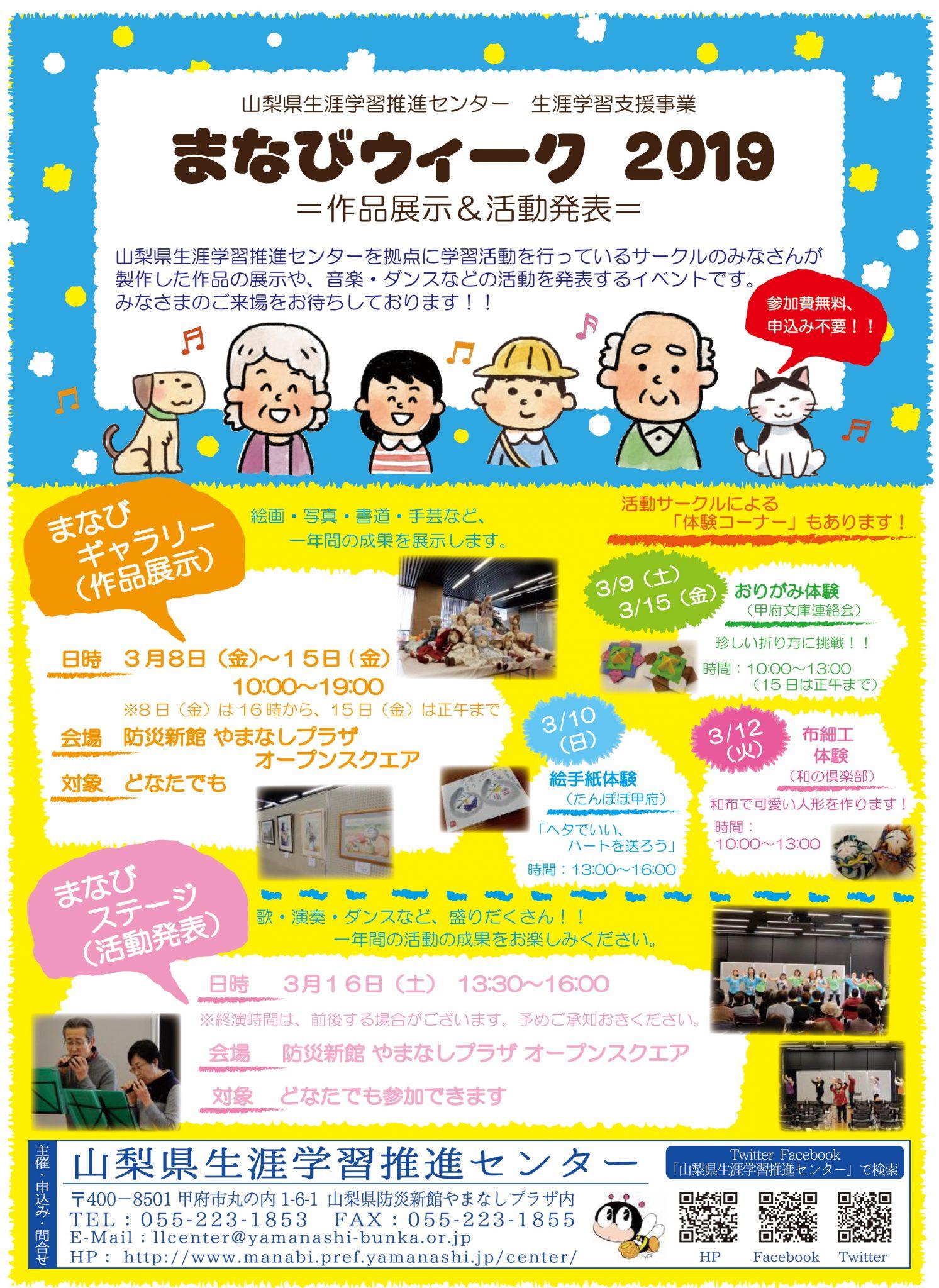 まなびウィーク2019 甲府市 イベント 1