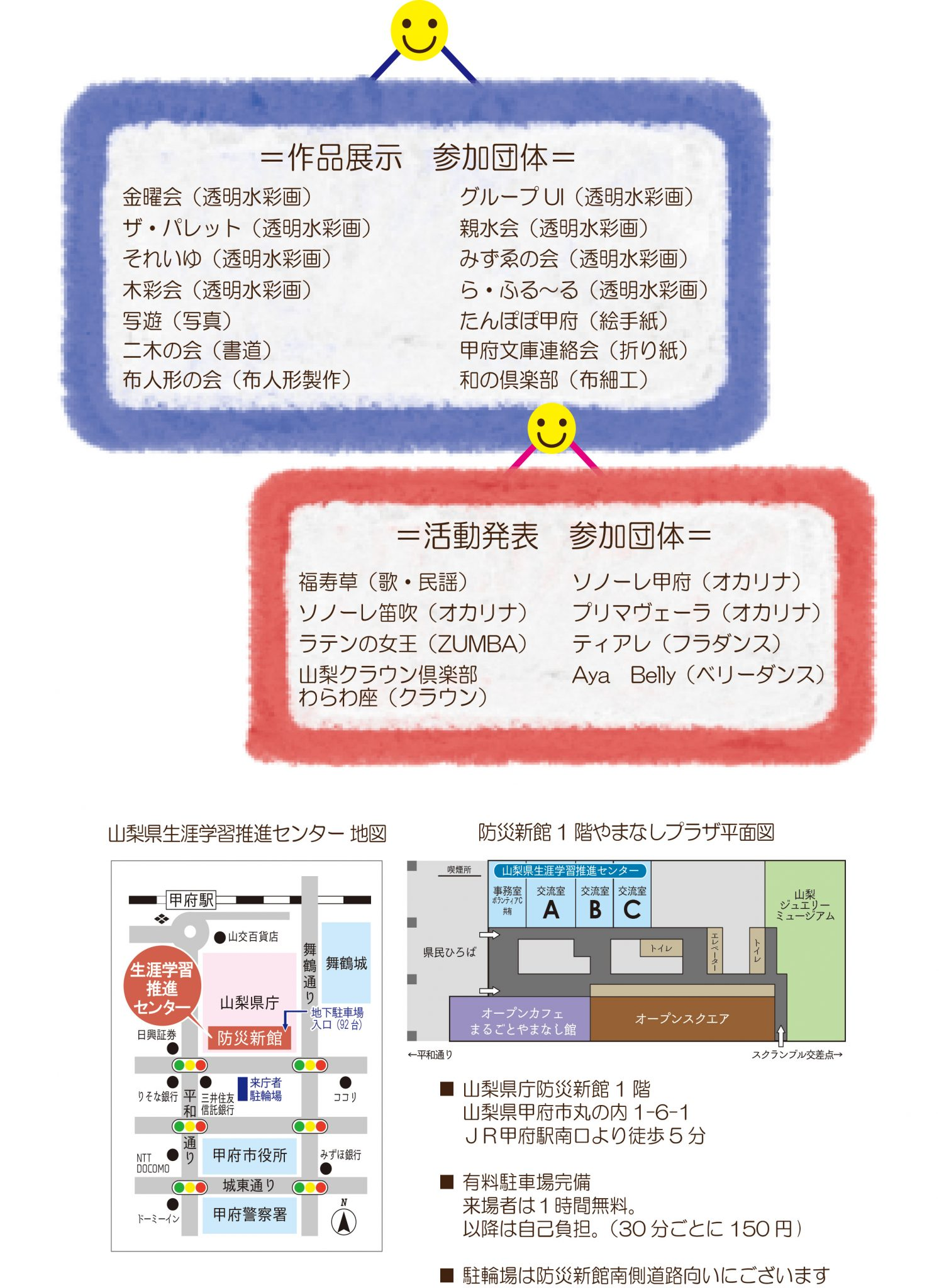 まなびウィーク2019 甲府市 イベント 2