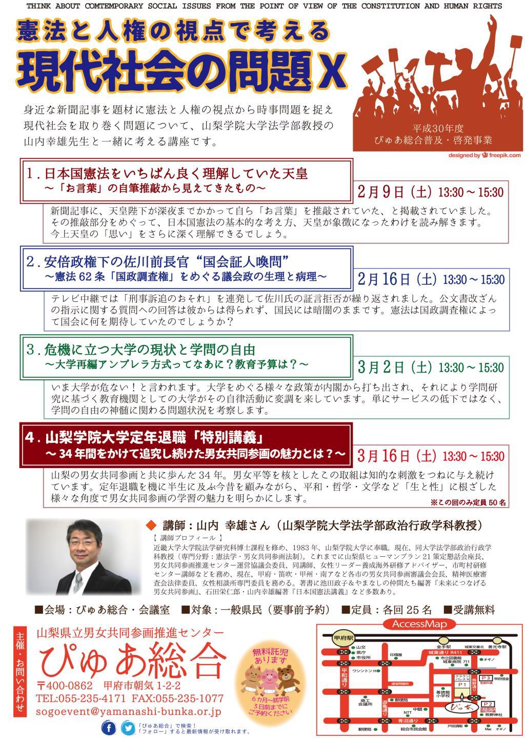 憲法と人権の視点で考える現代社会の問題Ⅹ 甲府市 イベント 1