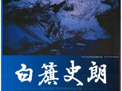 白旗史朗 世界の名峰を撮る