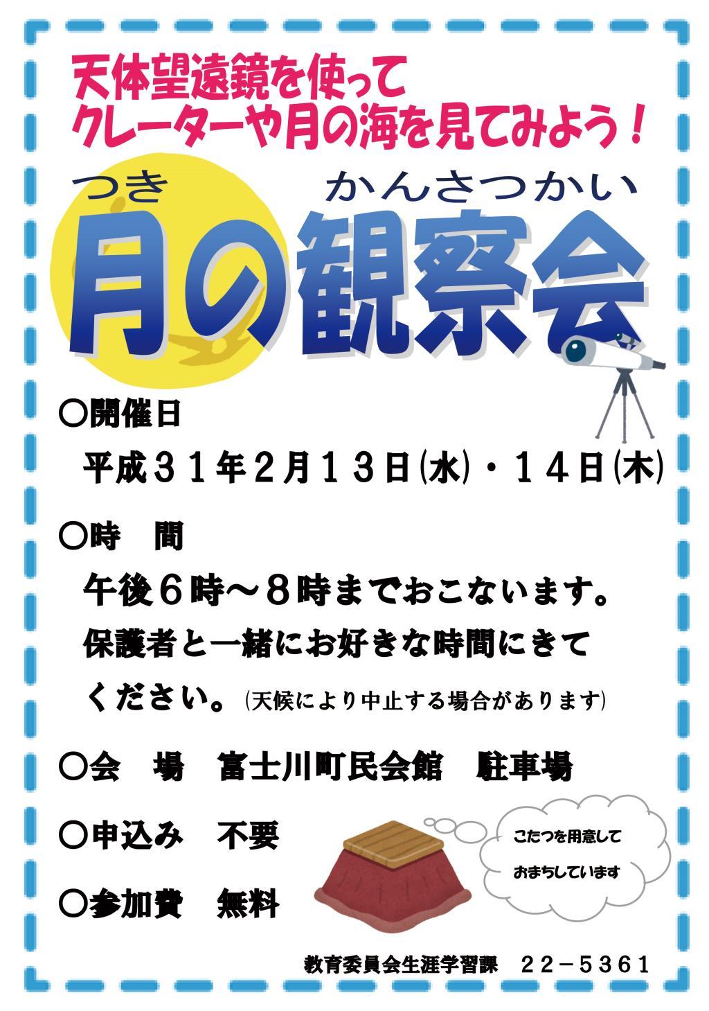 月の観察会 富士川町 イベント 1