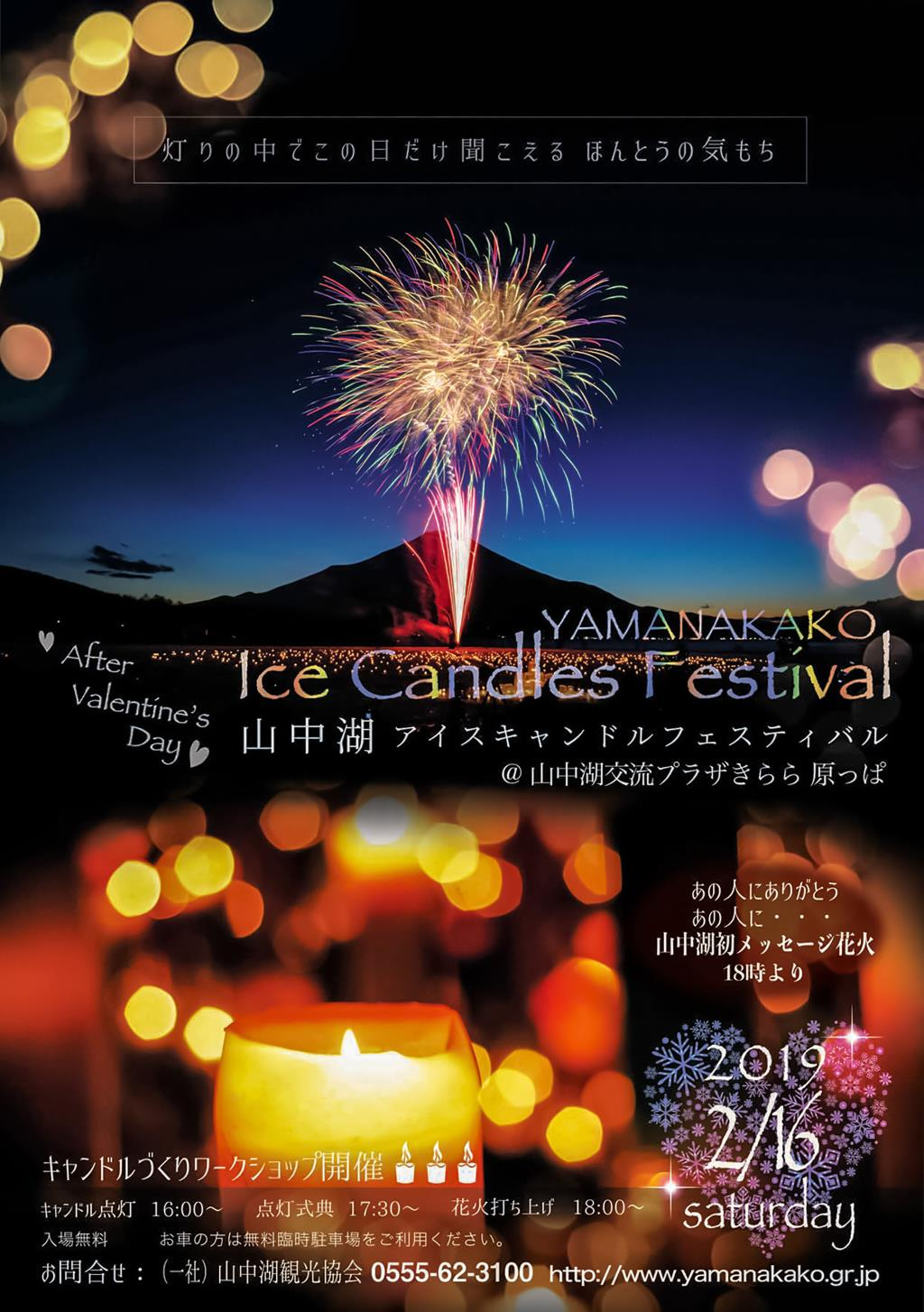 山中湖アイスキャンドルフェスティバル 山中湖 イベント 1