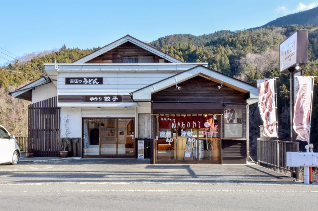 家庭Dining NAGOMI -和美- 道志村 グルメ そば/うどん 5