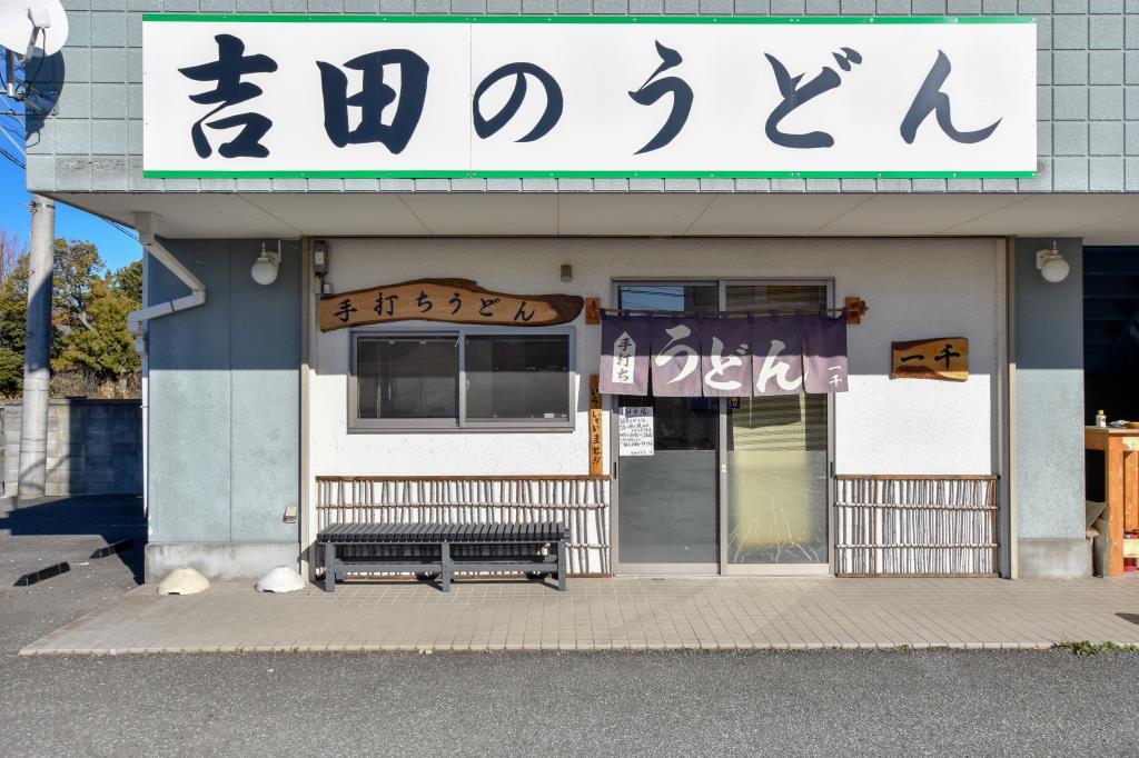 吉田のうどん 一千 甲斐市 そば/うどん 5