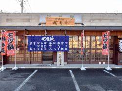 ラーメンやきとり酒場 七福神 甲府市 居酒屋 ラーメン 7