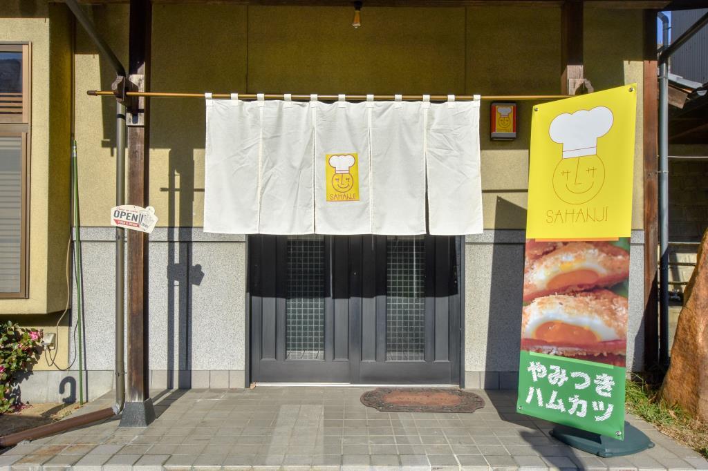 やみつきハムカツ 洋食喫茶 さはんじ 甲州市 洋食 5