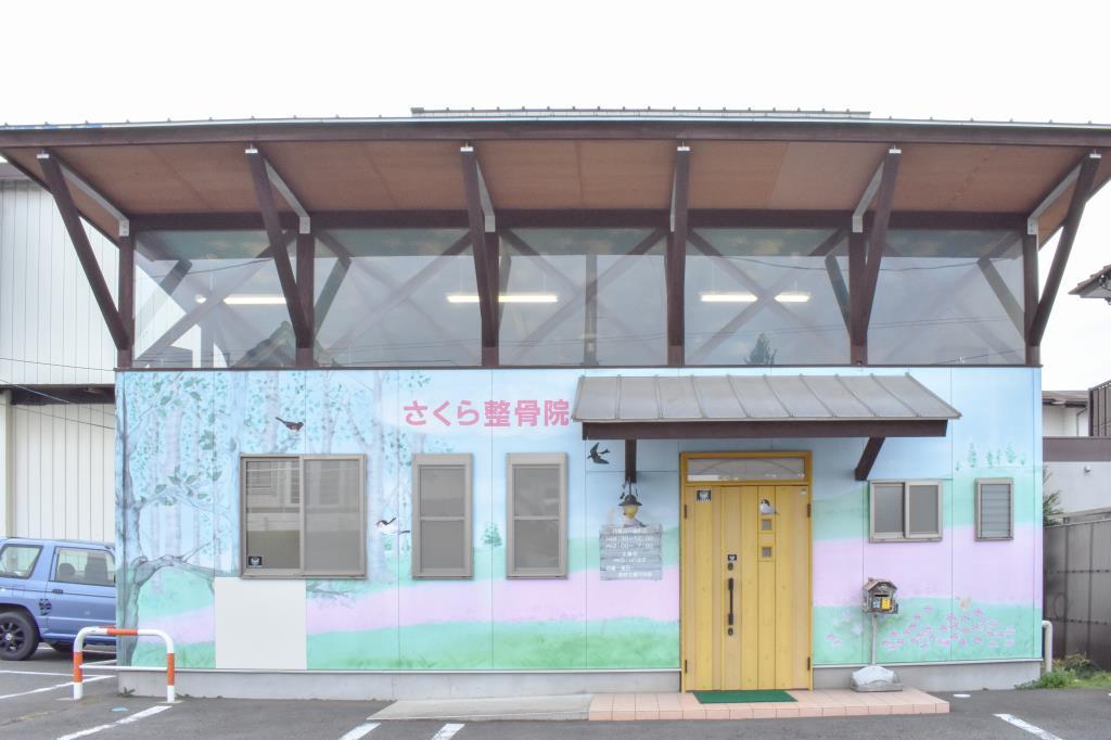 さくら整骨院 富士吉田市 病院 1