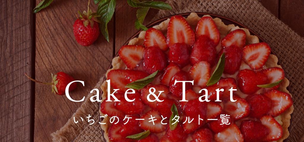 山梨のいちごのケーキとタルト一覧