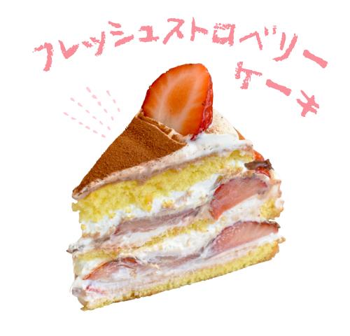 フレッシュストロベリーケーキ