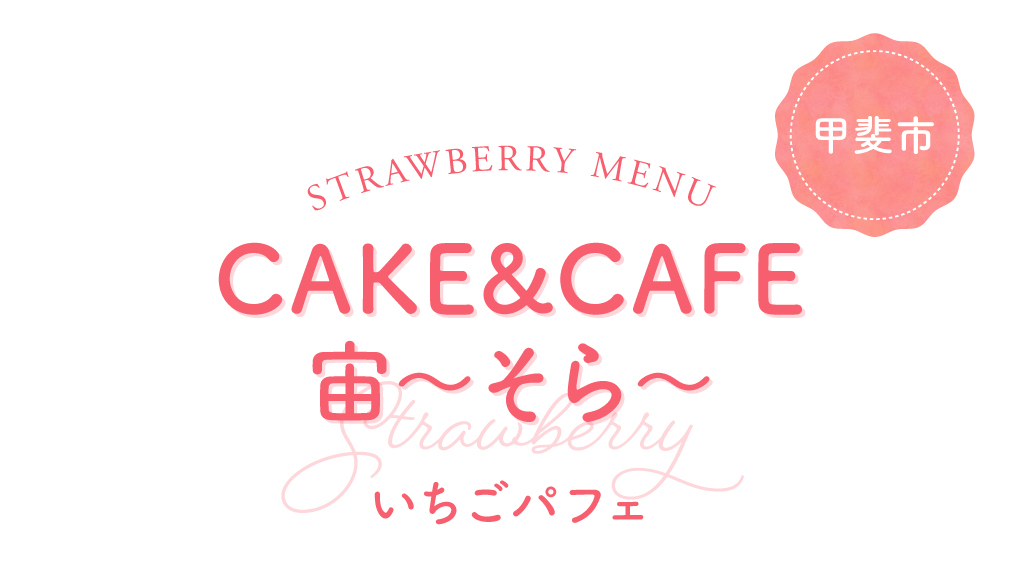 甲斐市 CAKE&CAFE 宙~そら~ いちごパフェ