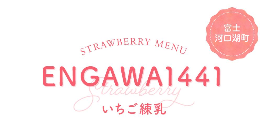 富士河口湖町 ENGAWA1441 いちご練乳
