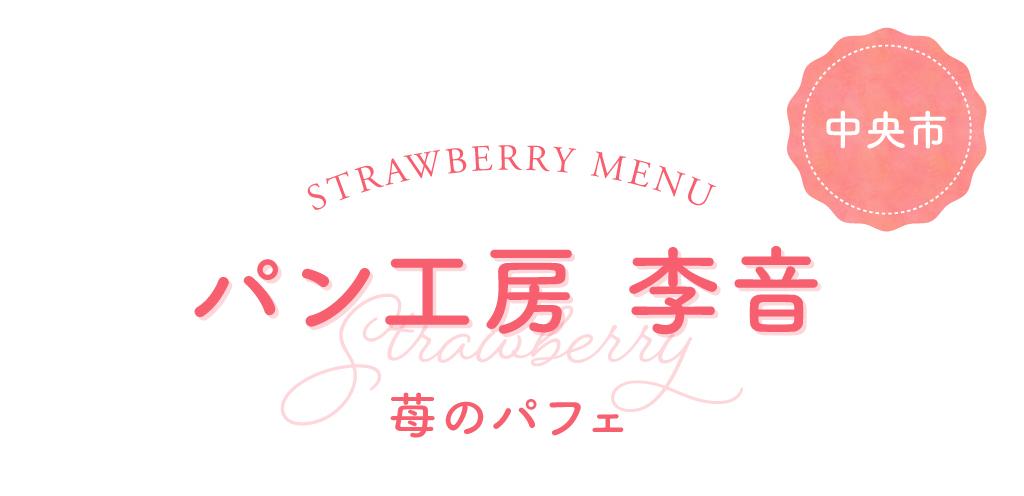 中央市 パン工房 李音 苺のパフェ