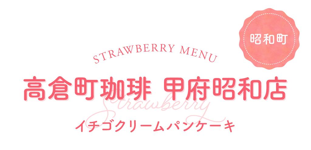 昭和町 高倉町珈琲 甲府昭和店 イチゴクリームパンケーキ