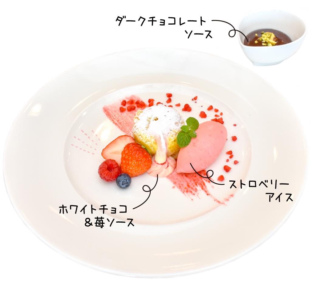 ホワイトチョコと苺のフォンダンショコラ