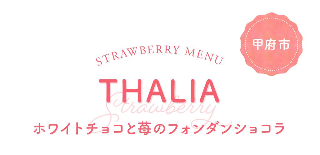 甲府市 THALIA ホワイトチョコと苺のフォンダンショコラ