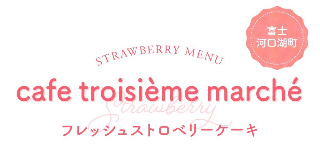 富士河口湖町 cafe troisième marché フレッシュストロベリーケーキ