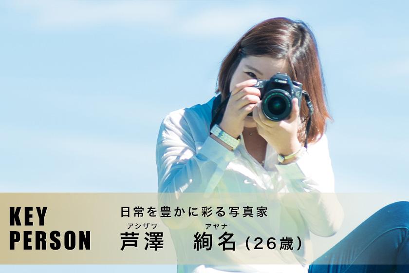 日常を豊かに彩る写真家 | 芦澤絢名さん
