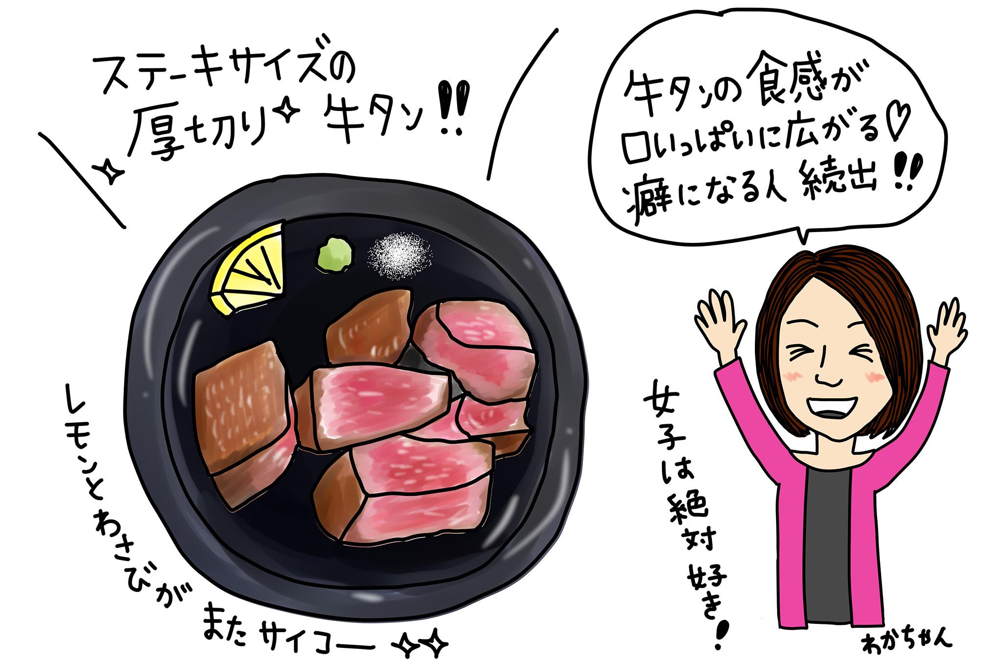 ステーキサイズの厚切り牛タン