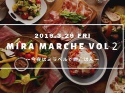 Mira Marche VOL.2〜今夜はミラベルで晩ごはん〜