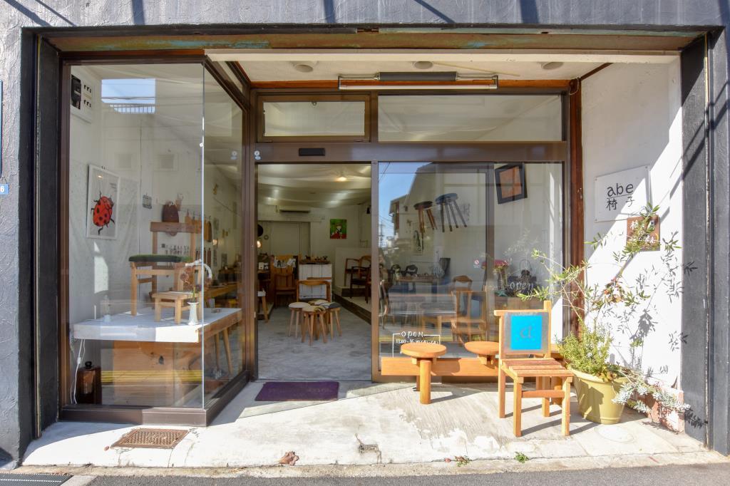 いすと木のもの abe椅子店 韮崎市 家具/インテリア 1