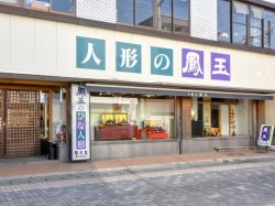 春木屋鳳玉 富士吉田店