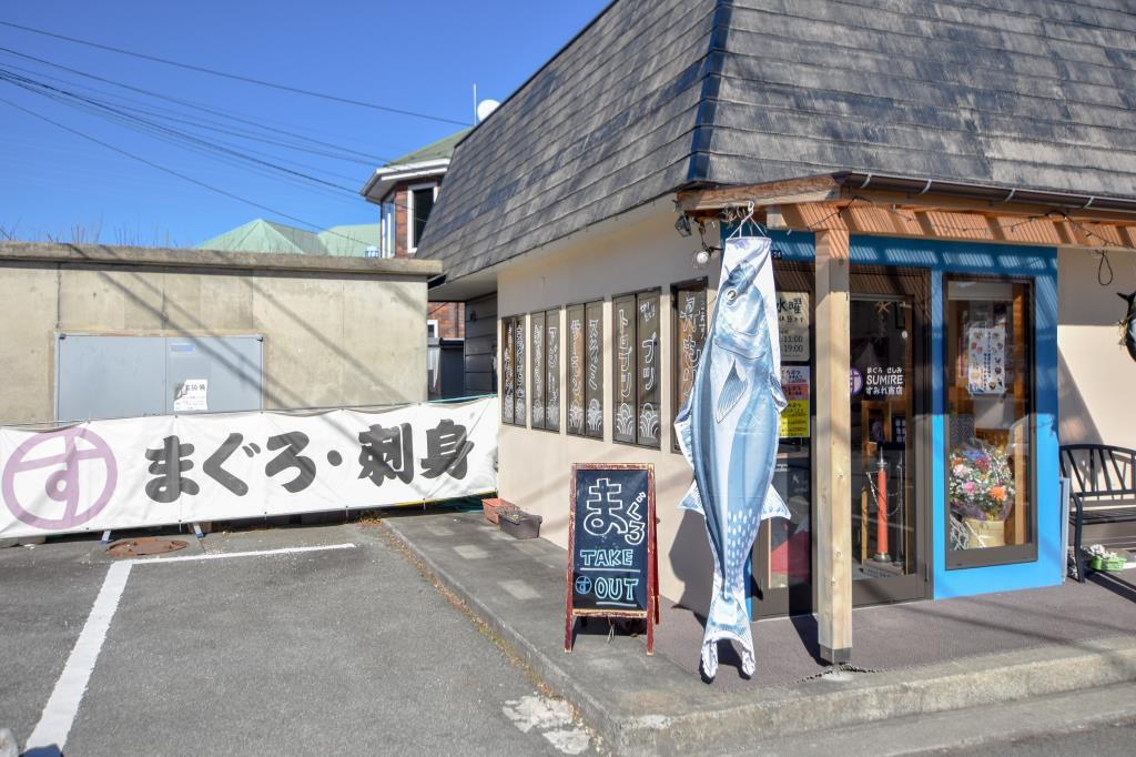 すみれ商店 富士吉田市 フード/ドリンク 1