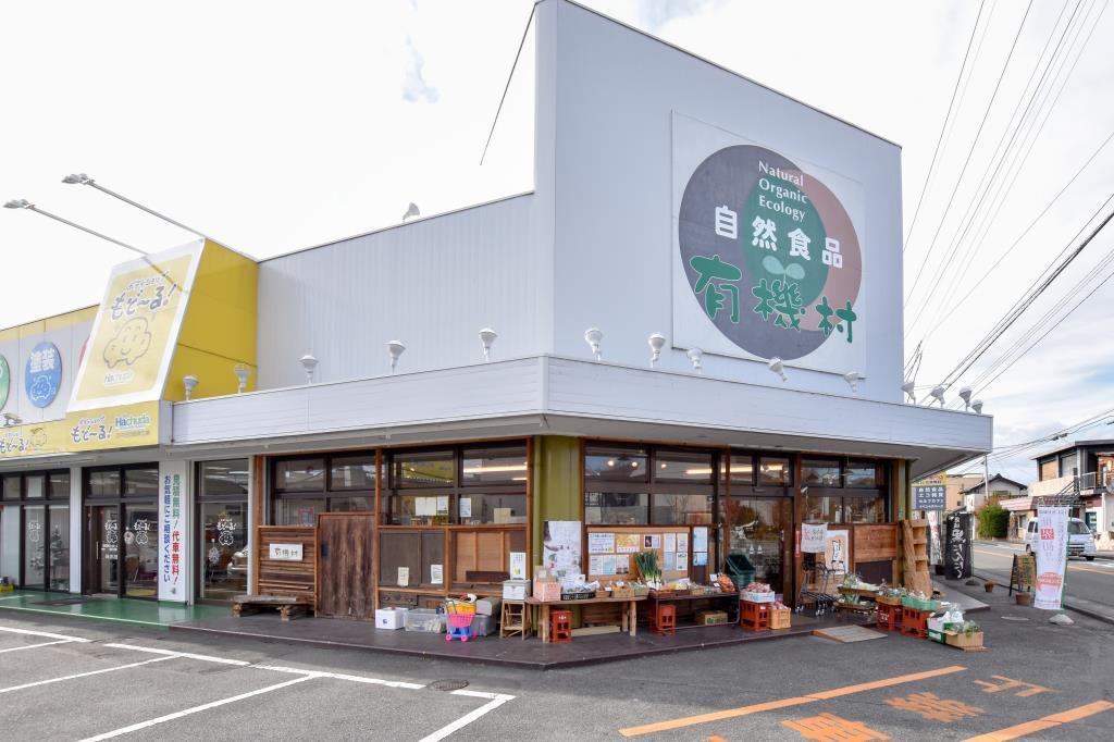 自然食品 有機村 甲府市 フード/ドリンク 1