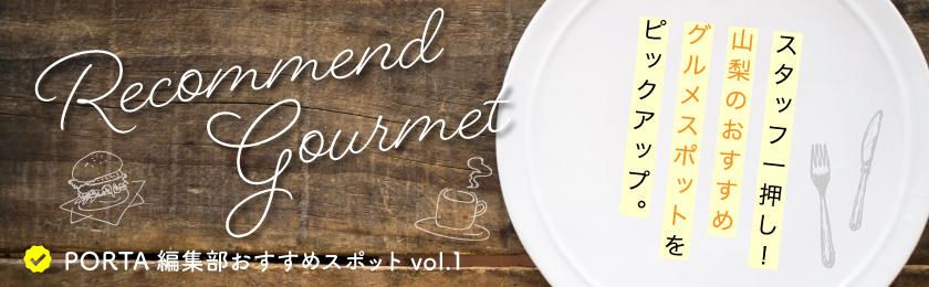 【vol.1】山梨のおすすめグルメ13選 by PORTA編集部