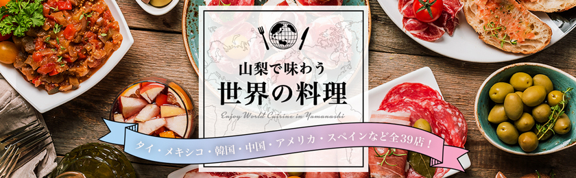山梨で味わう世界の料理 〜タイ・メキシコ・韓国・中国・アメリカ・スペインなど全39店!
