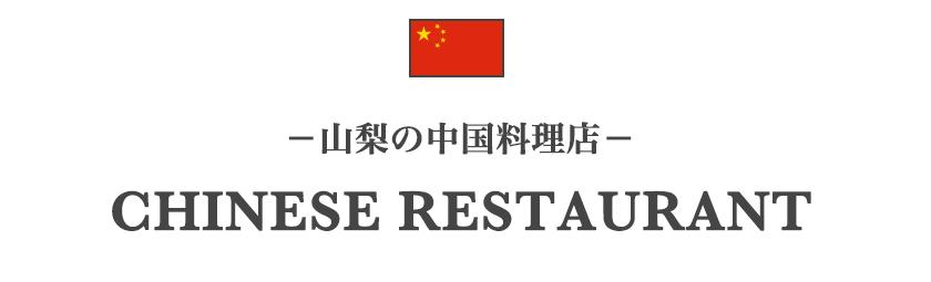 山梨の中国料理店一覧