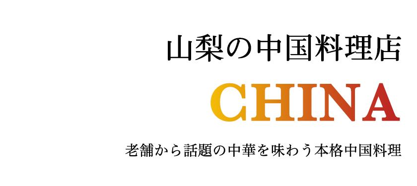 山梨の中国料理店 発酵食品の宝庫!美容と健康の中国料理
