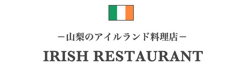 山梨のアイルランド料理店一覧