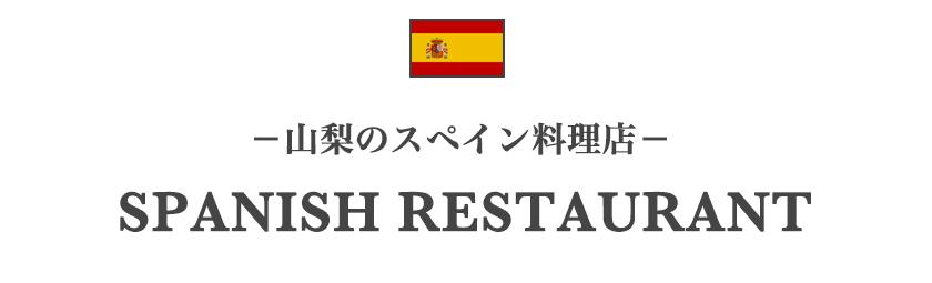 山梨のスペイン料理店一覧